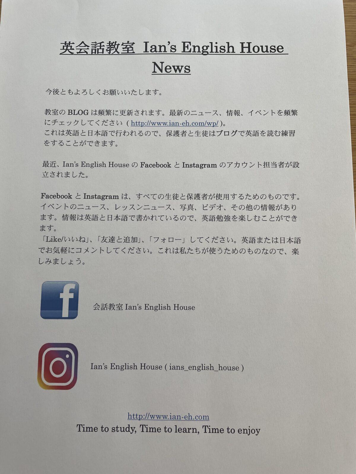 Ian's English House News
